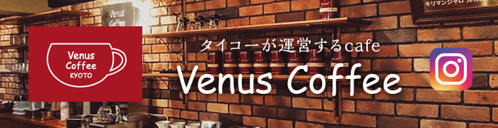 venus coffee
