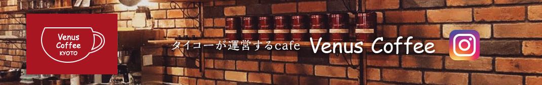 venus coffee