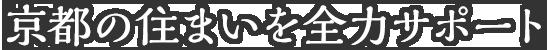 京都の住まいを全力サポート